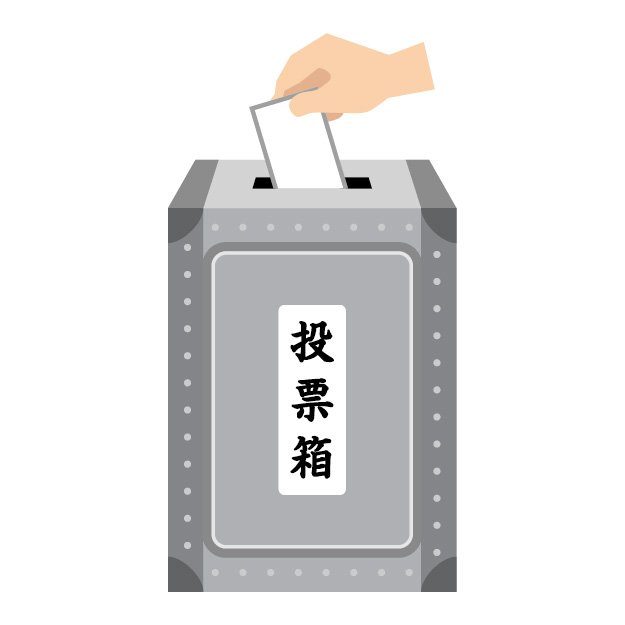 選挙の公示と告示の違い!あなたの街の選挙はどっちかご存知?