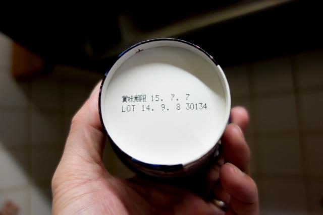 賞味期限と消費期限の違い!保存方法を守らないと危険ですよ!