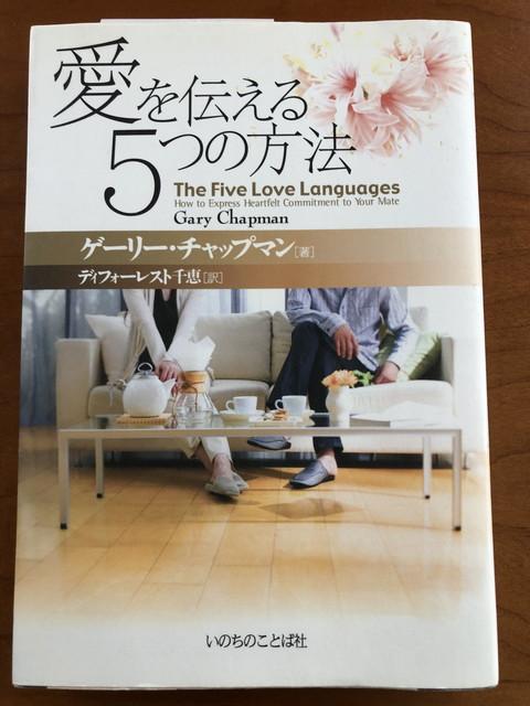 妻が喜ぶ5つのこと!愛の言語を習得して結婚生活を幸せにしよう!