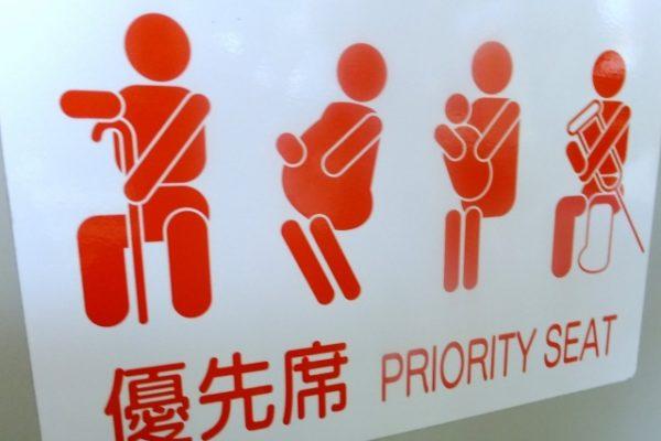 優先席が空いていたら座る?座らない?最適なふるまいを考えてみた!