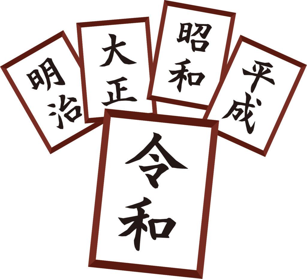 12 西暦 昭和 年