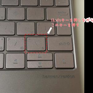 アンダーバーの出し方!パソコンやスマホでの入力方法を簡単解説!