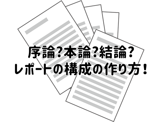 レポートの構成の作り方!コツは短い文章で表現してみる事!