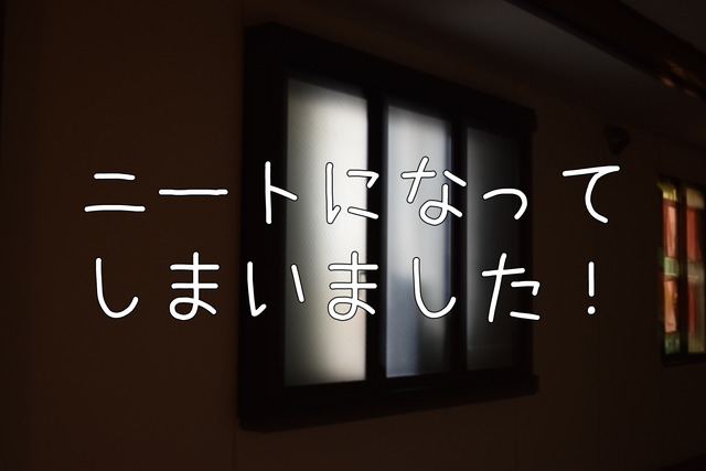 日本初のニート!?就職活動真っただ中で休学の暴挙